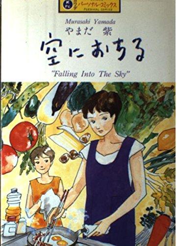 空におちる (カワデ・パーソナル・コミックス (1))