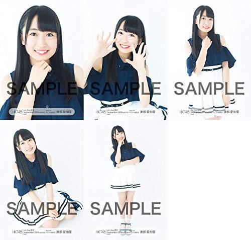 【渡部愛加里】 公式生写真 HKT48 2018年09月 v...
