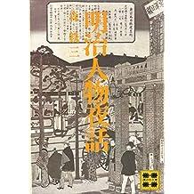 明治人物夜話 (講談社文庫)