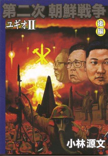 第二次朝鮮戦争ユギオII・後編