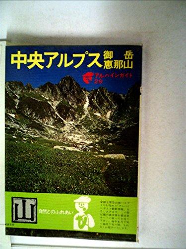 中央アルプス―御岳 恵那山 (アルパインガイド (29))