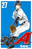 ダイヤのA(27) (講談社コミックス)