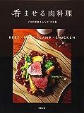 呑ませる肉料理 プロの技法&レシピ100品 BEEF/PORK/LAMB/CHICKEN 画像