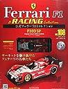 公式フェラーリF1 レーシングコレクション(108) 2015年 10/21 号 雑誌