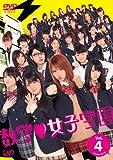数学■女子学園 Vol.4[DVD]