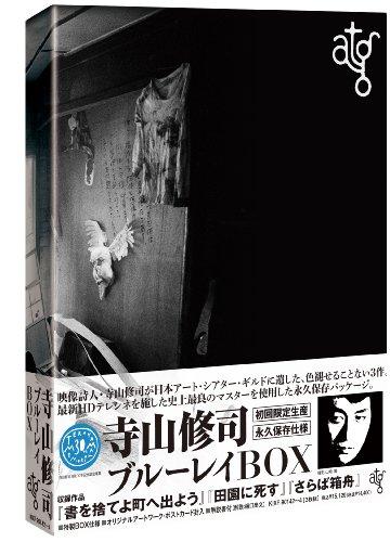 [画像:atg 寺山修司ブルーレイBOX(Blu-ray Disc)]