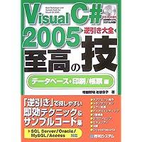 VisualC#2005逆引き大全至高の技データベース+印刷/帳票編