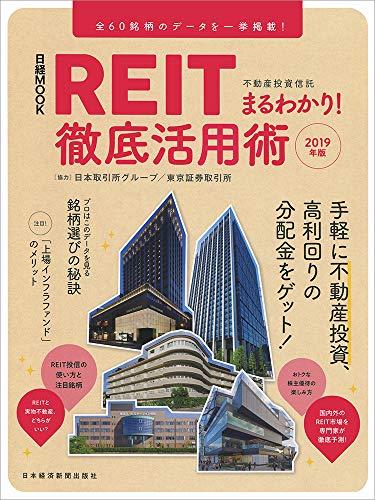 REIT(不動産投資信託)まるわかり! 徹底活用術 2019年版 (日経ムック)