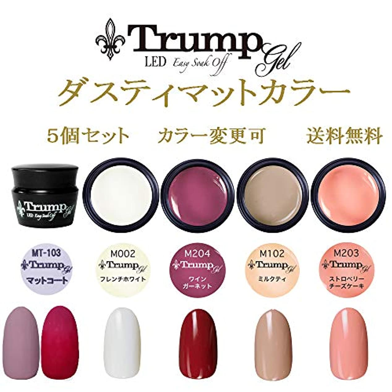 ページ実行する留め金【送料無料】日本製 Trump gel トランプジェル ダスティマット カラージェル 5個セット 魅惑のフロストマットトップとマットに合う人気カラーをチョイス