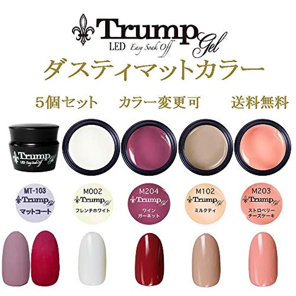影響力のある軽く参照【送料無料】日本製 Trump gel トランプジェル ダスティマット カラージェル 5個セット 魅惑のフロストマットトップとマットに合う人気カラーをチョイス
