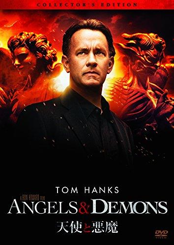 天使と悪魔 [AmazonDVDコレクション]