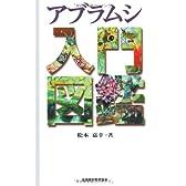 アブラムシ入門図鑑