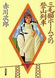 三毛猫ホームズの登山列車<「三毛猫ホームズ」シリーズ> (角川文庫)