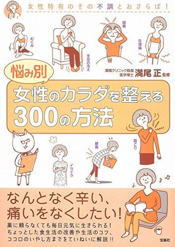 悩み別 女性のカラダを整える300の方法の詳細を見る