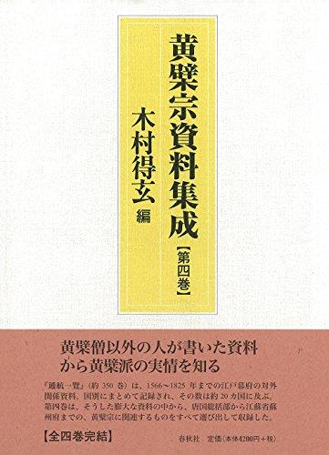 黄檗宗資料集成 第四巻