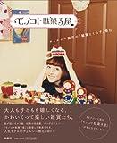 モノコト駄菓子屋 チェルシー舞花の「雑貨とくらす」毎日 画像