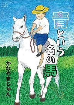 [かなやまじゅん]の青という名の馬(22世紀アート)
