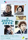 ジ、エクストリーム、スキヤキ DVD版[DVD]