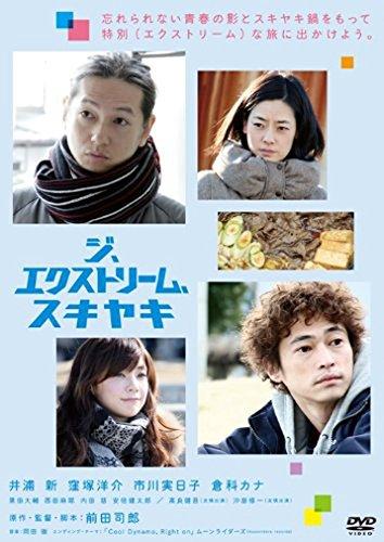 ジ、エクストリーム、スキヤキ(DVD版)の詳細を見る