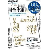 河合隼雄スペシャル 2018年7月 (100分 de 名著)