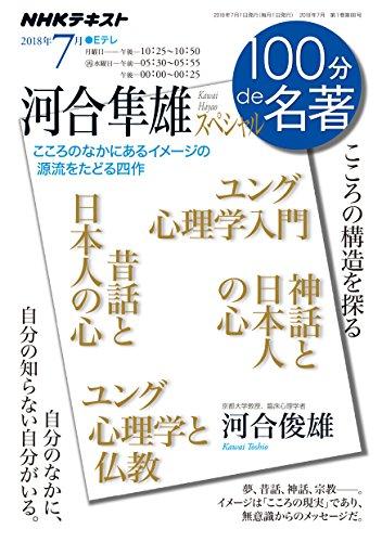 河合隼雄スペシャル 2018年7月