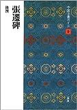張遷碑 (中国法書ガイド) 画像