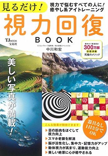 見るだけ! 視力回復BOOK (TJMOOK)