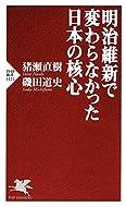 猪瀬 直樹 (著), 磯田 道史 (著)(5)新品: ¥ 750ポイント:75pt (10%)