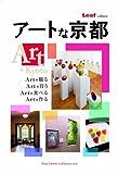 アートな京都 (Leaf MOOK Leaf culture) 画像