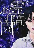 霊障学園・上 / 蕪木 彩子 のシリーズ情報を見る