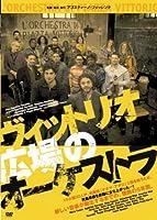ヴィットリオ広場のオーケストラ [DVD]