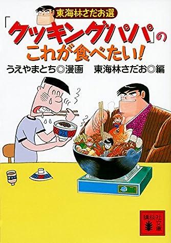 東海林さだお選「クッキングパパ」のこれが食べたい! (講談社文庫)