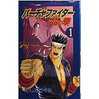 バーチャファイター 1 (マンガボーイズコミックス)