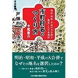 明治・昭和・平成の大合併で激変した日本地図-市町村名のつくり方