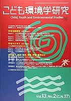 こども環境学研究 第13巻・第2号 特集:「まち保育学」への挑戦