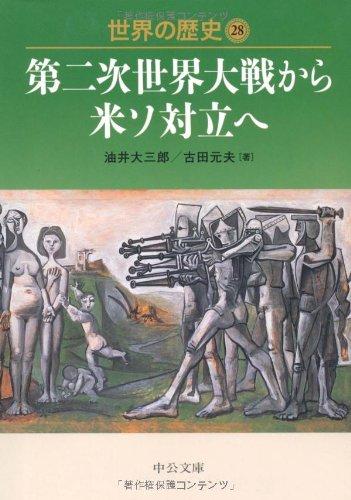 世界の歴史〈28〉第二次世界大戦から米ソ対立へ (中公文庫)の詳細を見る