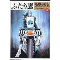 ふたり鷹 10 (MFコミックス フラッパーシリーズ)