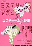 ミステリマガジン 2010年 09月号 [雑誌]