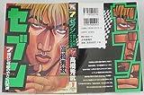 7 1―環状七号線のやさぐれ天使 (ヤングキングコミックス)
