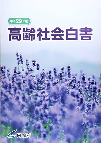 高齢社会白書〈平成29年版〉