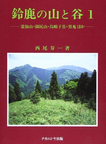 霊仙山・鍋尻山・烏帽子岳・男鬼ほか (鈴鹿の山と谷)