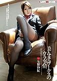 美人スチュワーデスのウラ事情。 矢野沙紀 [DVD]