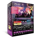 PowerDVD 18 Ultra 乗換え・アップグレード版