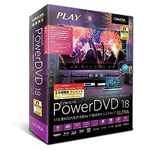 サイバーリンク PowerDVD 18 Ultra 乗換え・アップグレード版