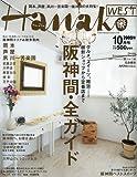 Hanako WEST (ハナコウエスト) 2009年 10月号 [雑誌] 画像
