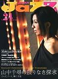 JAZZ JAPAN Vol.24 [雑誌] / ヤマハミュージックメディア (刊)