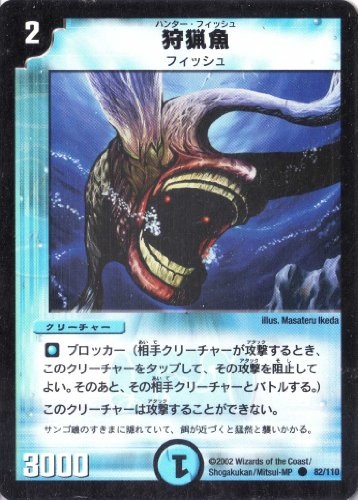 デュエルマスターズ 《狩猟魚》 DM01-082-C  【クリーチャー】