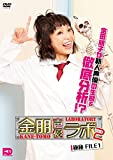 金朋声優ラボ2 Vol.1[DVD]