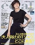 eclat(エクラ) 2017年 07 月号 [雑誌] 画像