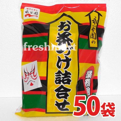 永谷園 お茶づけ 業務用50袋 (お茶づけ海苔×24袋、さけ茶づけ×16袋、梅干茶づけ×10袋)
